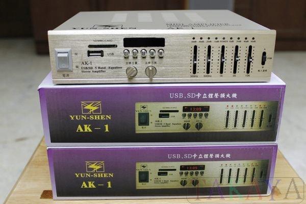 【新登場】YUN-SHEN AK-1 (迷你)擴大機 支援: MP3.USB.5段EQ.混音器內藏.(體積小).