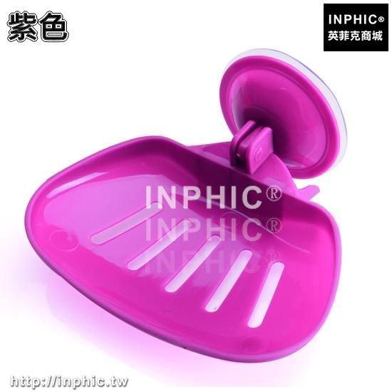 INPHIC-強力吸盤肥皂盒瀝水香皂盒肥皂架 收納架皂盒皂托置物架壁掛架-兩入-紫色_S3004C