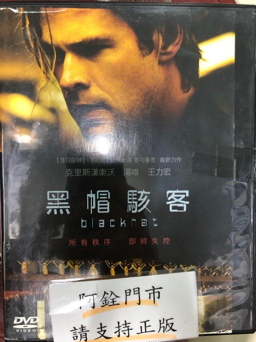 銓銓@59999 DVD 有封面紙張【黑帽駭客】全賣場台灣地區正版片