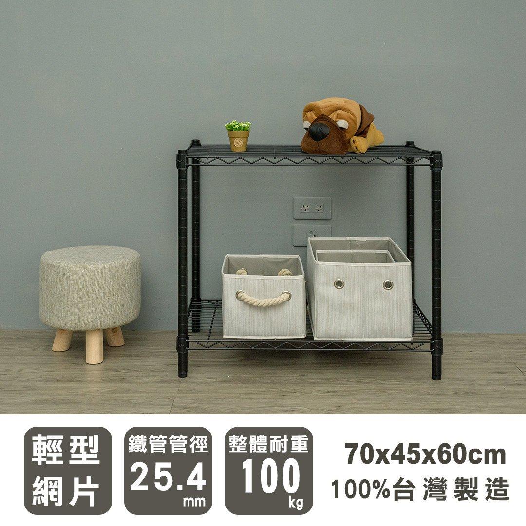 *鐵架小舖*輕型 70X45X60cm 二層烤漆黑波浪架 鐵架 收納架 衣櫥 層架 置物架 貨架