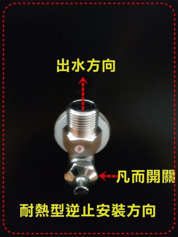 4分耐熱型 熱水器 馬桶 進水 304不鏽鋼 逆止閥