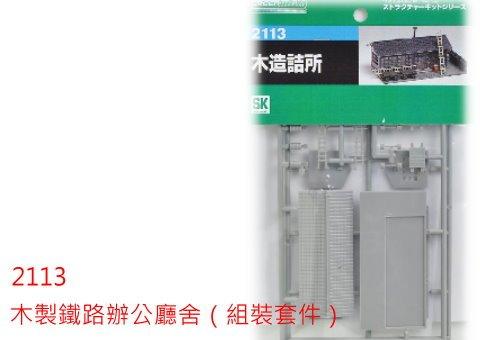 佳鈺精品-GM-N--2113-未塗裝 木造鐵路辦公廳舍