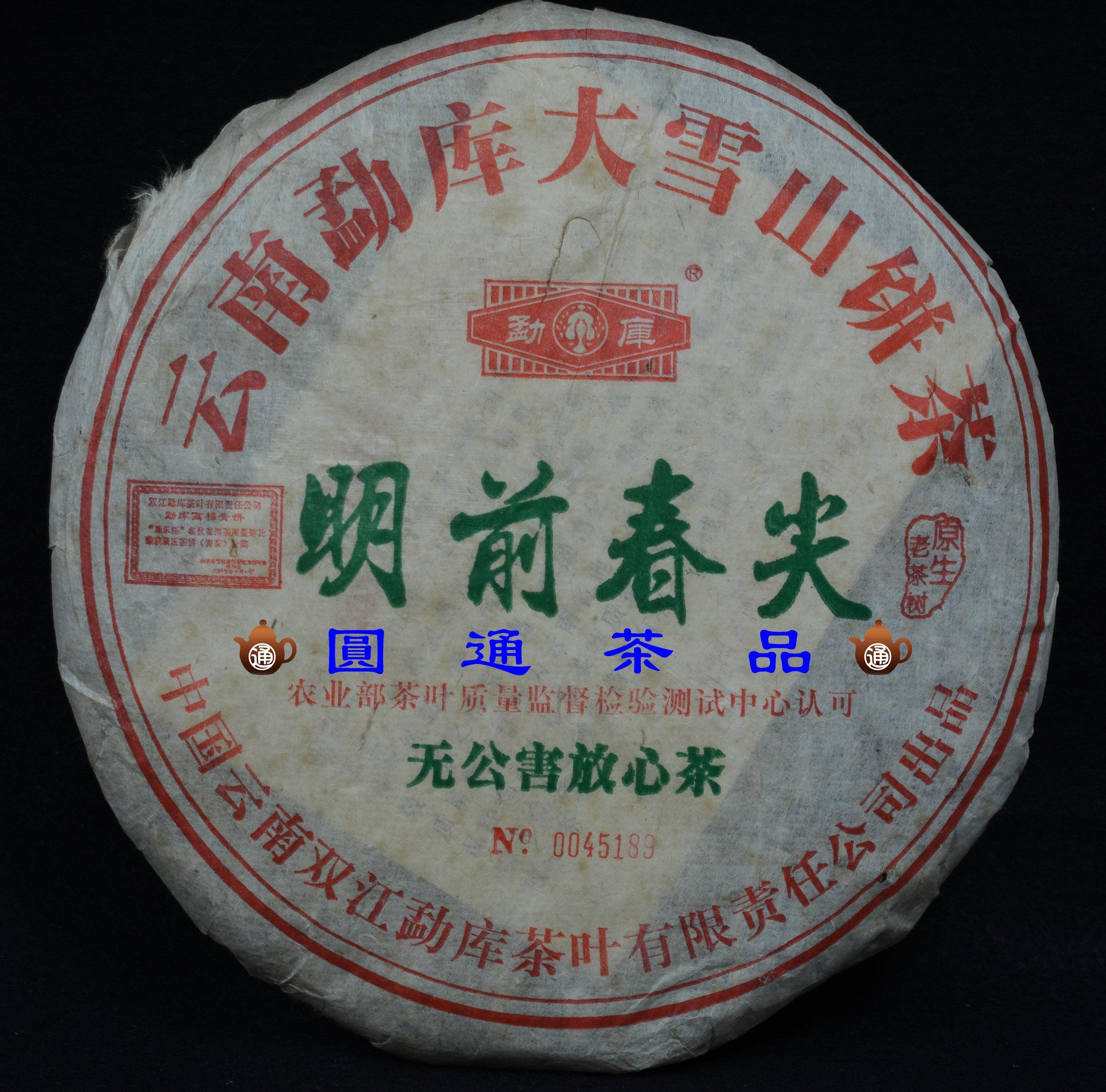 教材1:勐庫-大雪山明前春尖 (2005年)