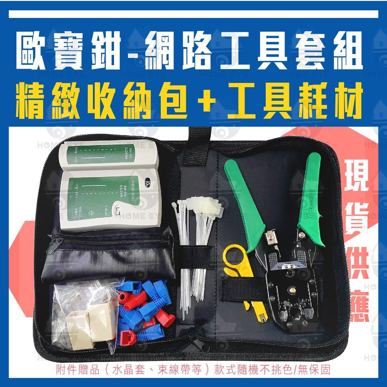 【紅眼11件超值組 】歐寶-315 網路工具組 網路工具包 網路鉗 測試儀  夾線鉗 剝線刀 壓線鉗
