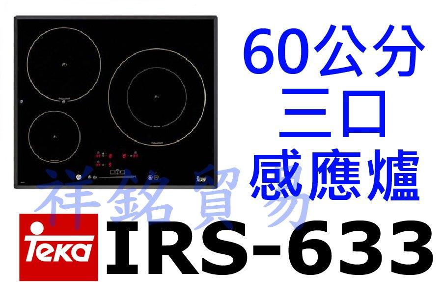 祥銘德國Teka 60公分三口感應爐IRS-633請詢價