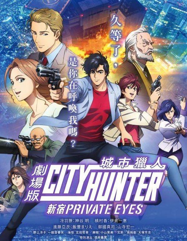 動畫電影- 《城市獵人劇場版-新宿PRIVATE EYES》