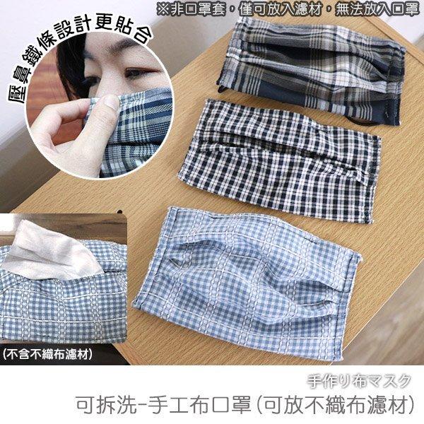 手工布口罩 可水洗 可換濾材 -《可拆洗-台灣製棉布手工布口罩(可換不織布濾材)》-瑜憶森活館