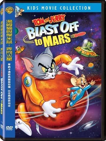 合友唱片 面交 自取 湯姆貓與傑米鼠:奔向火星 Tom & Jerry: Blast Off To Mars DVD