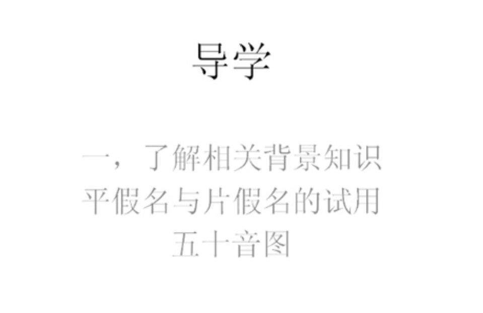 【9420-3038】基礎日語 ( 1 ) 教學影片( MP4 檔案格式 ) - ( 41 堂課 ) 260 元 !