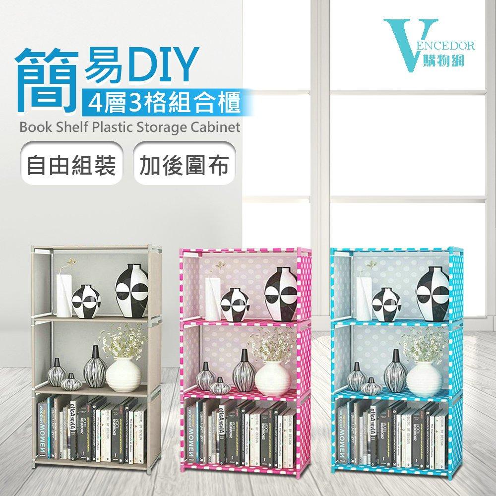 書架 書櫃 4層3格 收納櫃 櫃 置物 架子 簡易組裝  取貨限3個 【VENCEDOR】