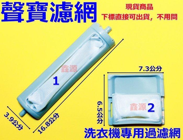 聲寶洗衣機濾網厚濾網 D149AB、ES-D159AB、ES-D15S、ES-BD14P、WMA- 132F DD15P