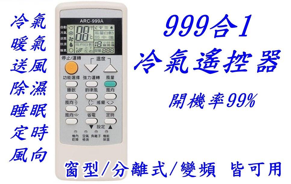 HERAN 禾聯冷氣遙控器 單冷變頻冷暖 JE023 HI-32F2 HI-36F4 HI-C36A R51M YV1F