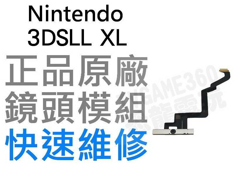 任天堂 Nintendo 3DSLL XL 原廠前後鏡頭模組 鏡頭排線 視訊鏡頭 專業維修【台中恐龍電玩】