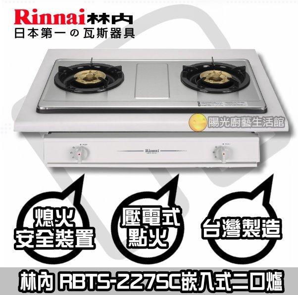 【陽光廚藝】林內牌RBTS-227SC嵌入式二口瓦斯爐☆大台南送 ☆