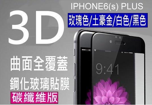 ( )碳纖維鋼化玻璃9H全螢幕 滿版 3D 全曲面包覆