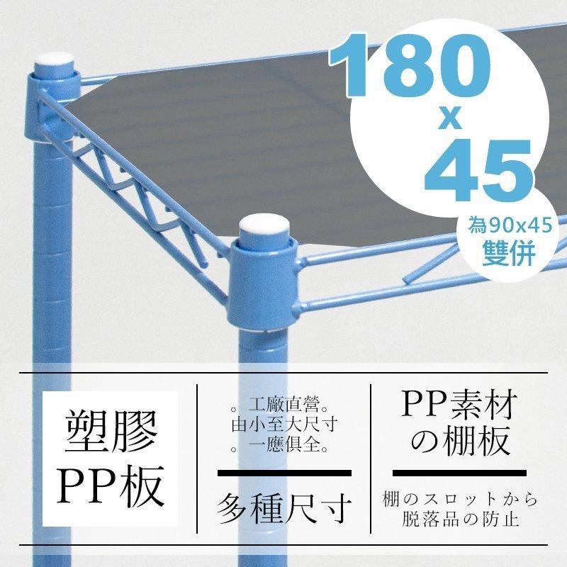 *鐵架小舖*【 】180X45透黑塑膠PP板-波浪架