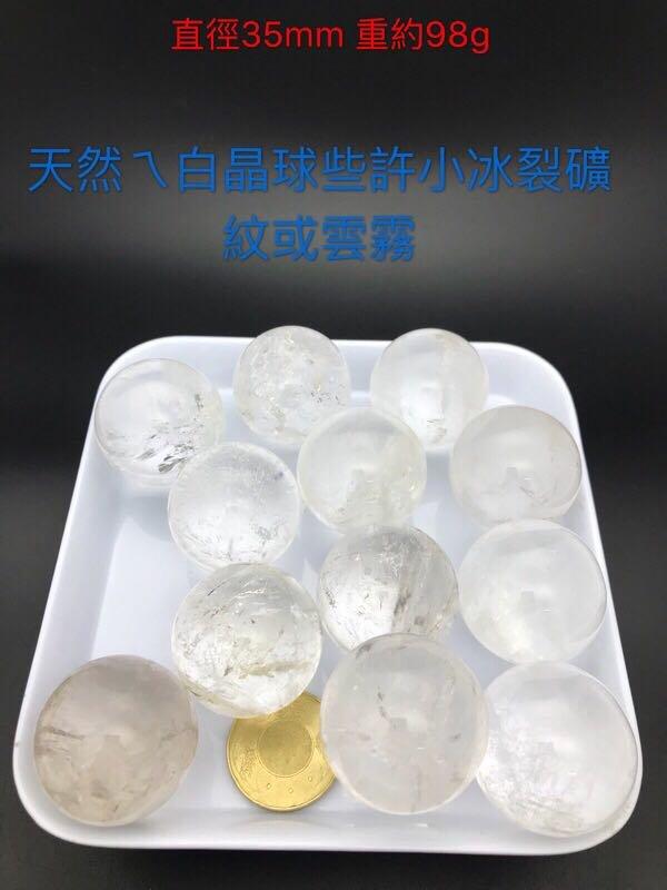 天然 白水晶球 風水球 供佛 35mm附贈k9玻璃底座