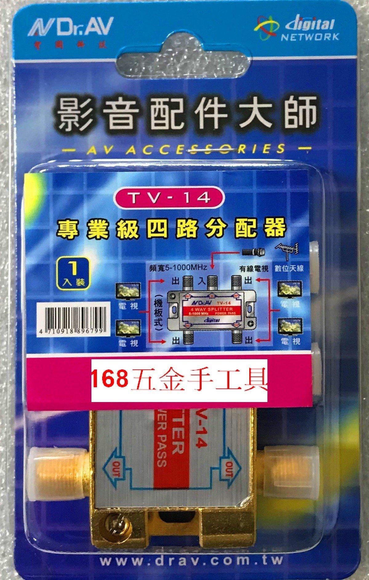 ~168 具~ TV-14(機板式) 級四路分配器 (一入四出) 影音