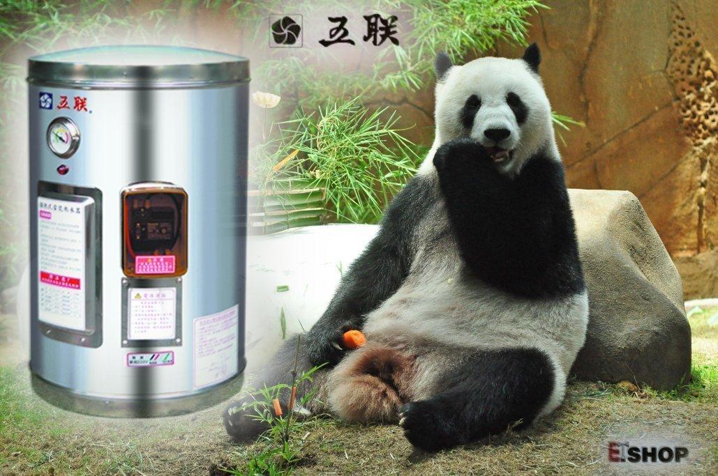 【水電大聯盟 】 五聯 WE-112A 儲熱式 12加侖 電能熱水器 ☆直掛型 電熱水器