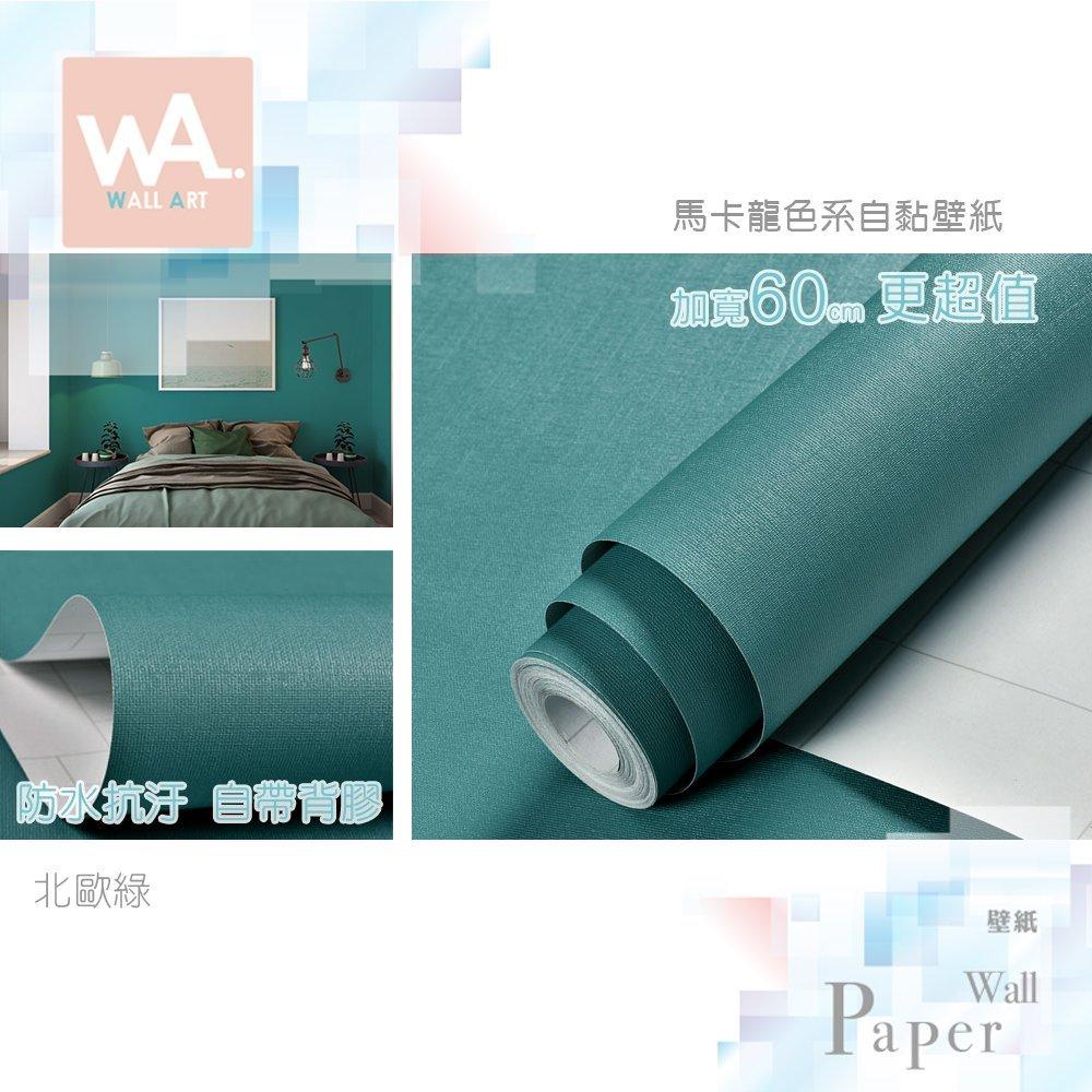 WA 防水自黏壁紙 簡約馬卡龍色系 北歐綠 特殊壓紋 加厚加寬60x100cm 附刮板 居家壁貼 PVC牆貼 自黏貼紙