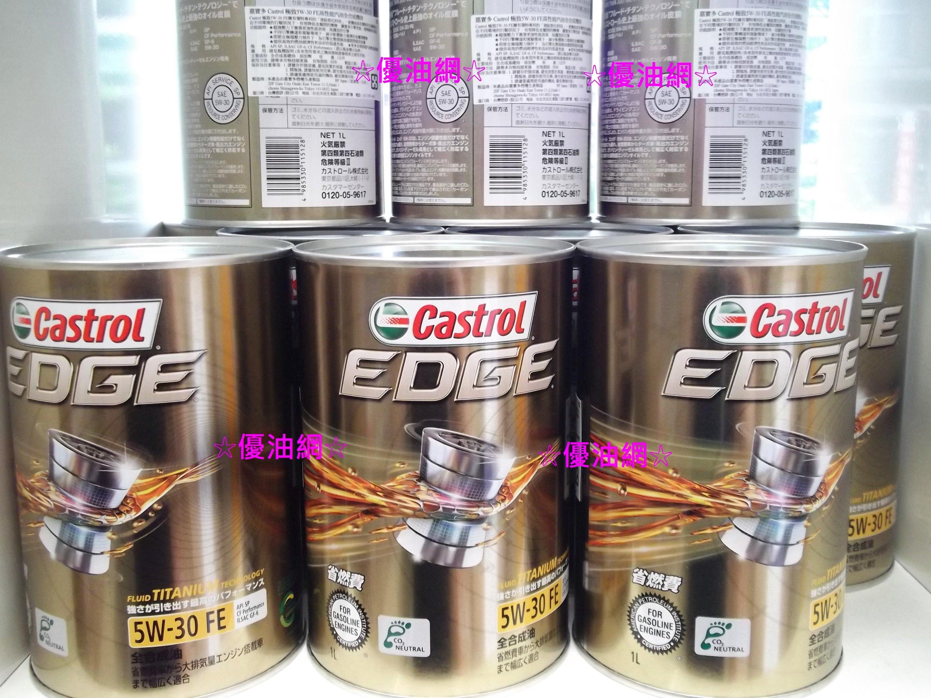 ☆優油網☆最新六月促銷2021年最新配方Castrol嘉實多EDGE 5W-30 SP GF-6  台灣公司貨