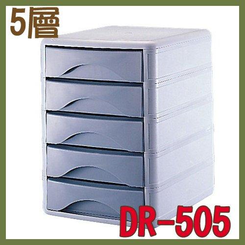 【OL辦公用品】五層收納櫃 多 效率櫃 DR-505
