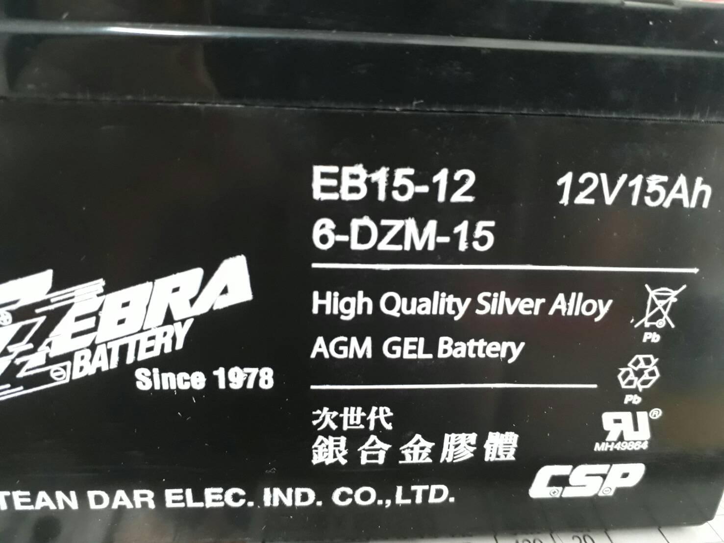 [新莊實體店面]~[自取價]ZEBRA 斑馬 EB15-12 6-DZM-15 銀合金膠體電池,另售EB24-12