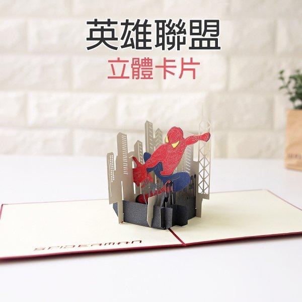 卡片 生日卡 祝福卡 (蜘蛛人  美國隊長立體賀卡) 雕刻 3D 英雄聯盟 i-HOME 愛雜貨