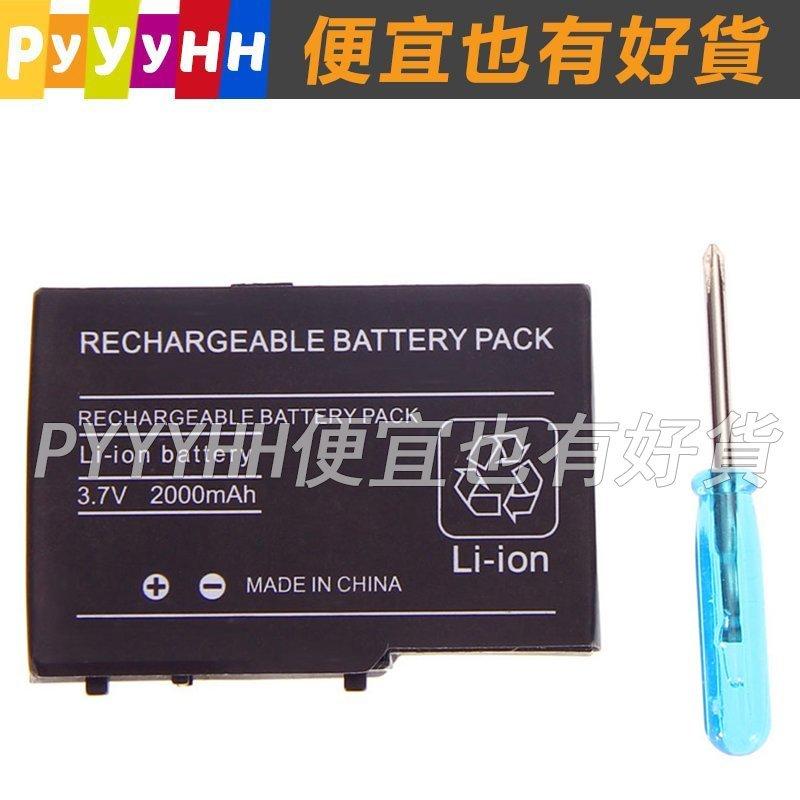 全新 任天堂 NDSL 盒裝 主機 電池 1800mAh - 鋰電池 更換組 - NDS Lite / DS Lite