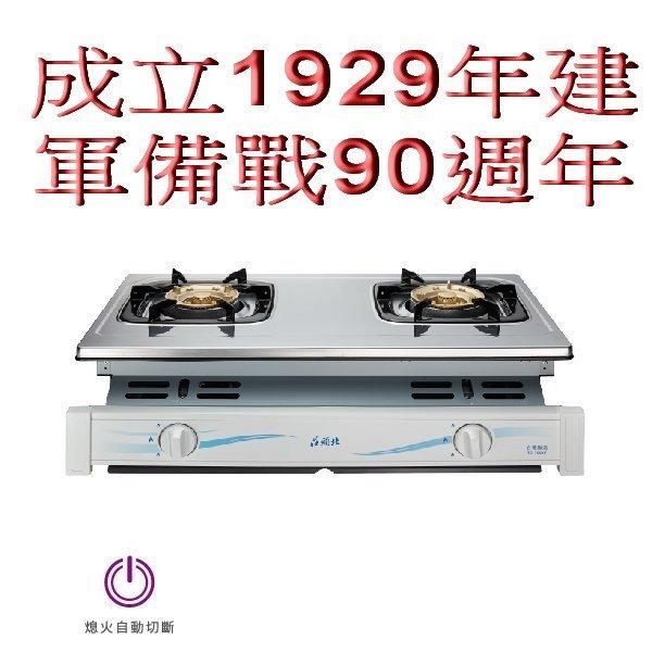 【瓦斯爐專科】成立1929年第90週年大 -莊頭北TG7001T雙口分離式爐頭結構安全崁入爐 TG-7001 自載來認識TG7001 T