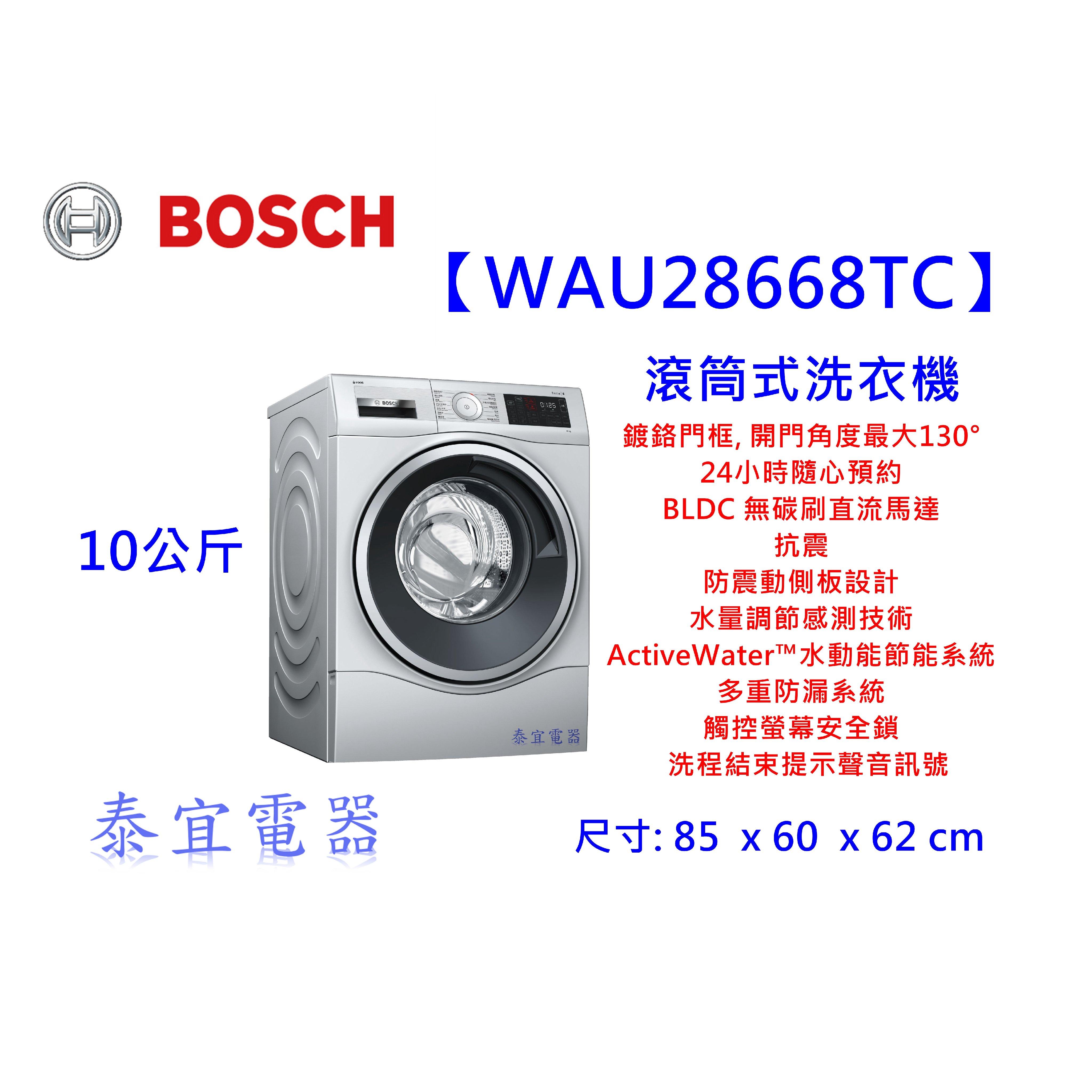 新年特價【泰宜】BOSCH 博世 WAU28668TC 滾筒式洗衣機【另有BDNX125BHJ】