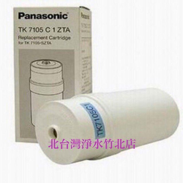 有現貨 國際牌電解水機濾心 TK7105C1ZTA 適用機型 TK7105SZTA TK7105 7105
