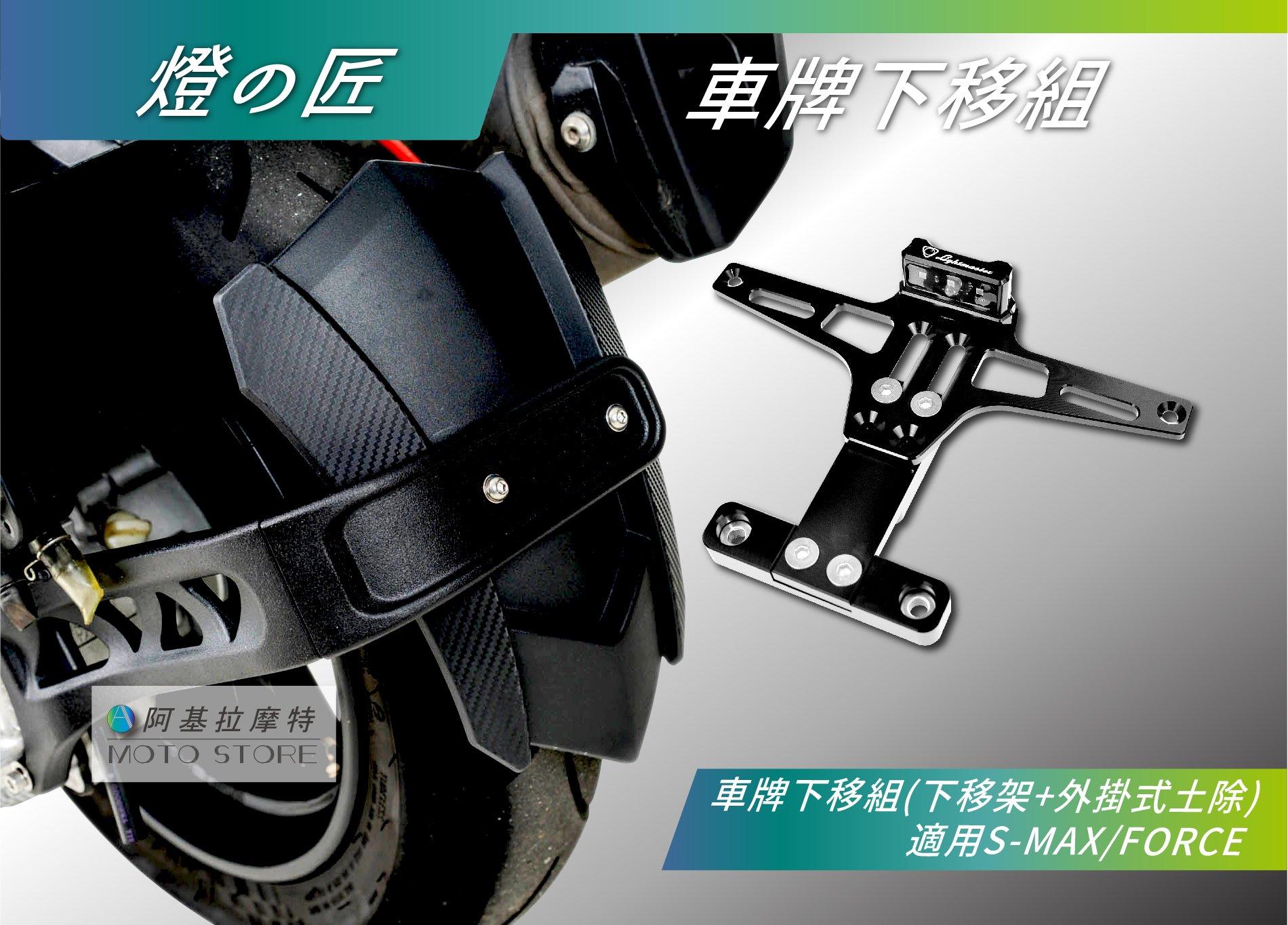 燈匠 SMAX FORCE 車牌下移組 車牌下移套件 外掛式後土除 適用 S妹 S-MAX FORCE