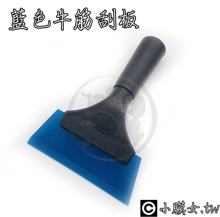 小膜女【藍色牛筋刮板】刮板 TPU 刮板 貼膜 包膜工具 刮刀 貼膜工具 軟質刮板 刮板 橡膠刮板