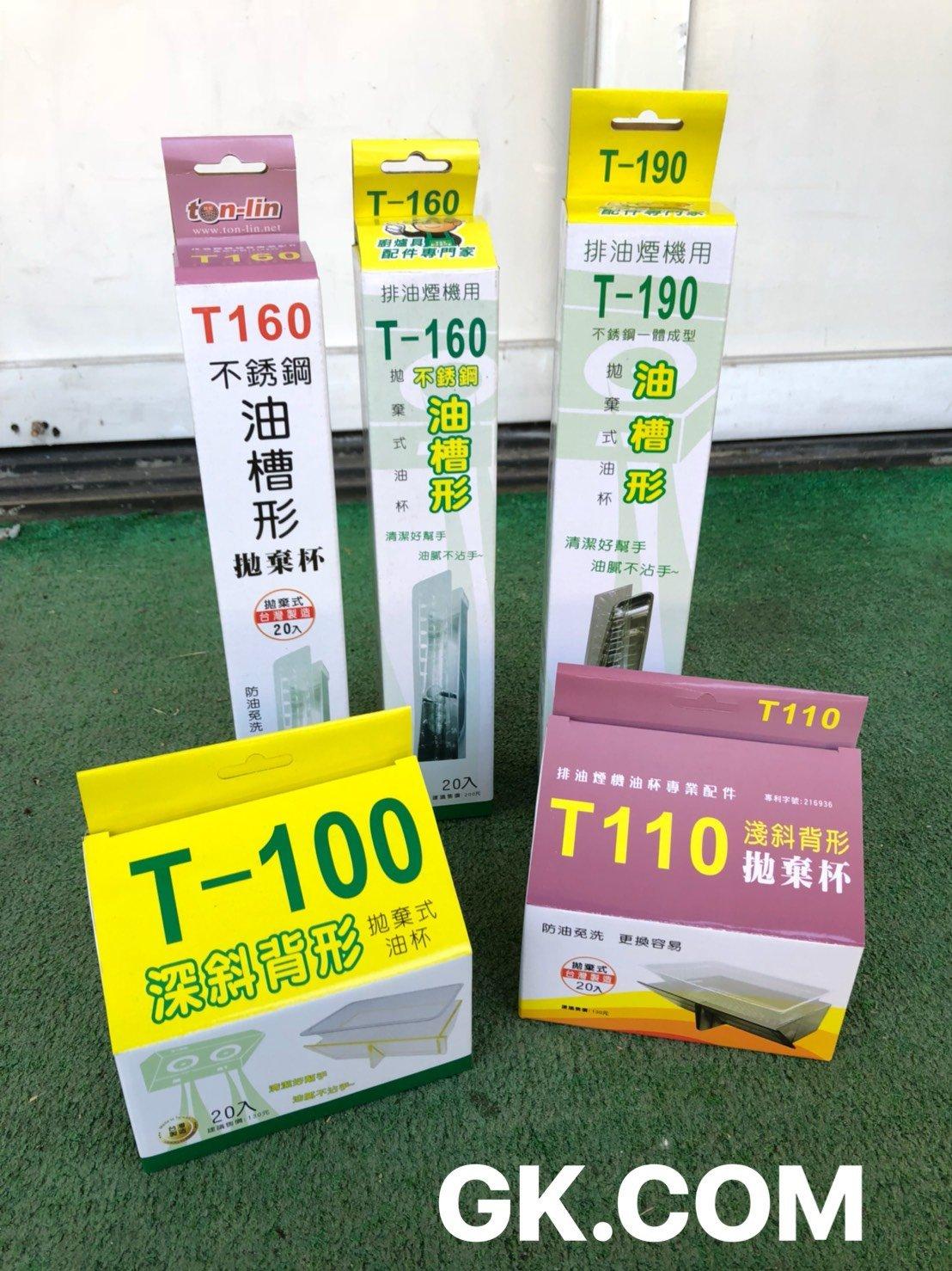 《GK.COM》抽油煙機 T-160單孔拋棄式免洗油杯組(20入盒裝) 109
