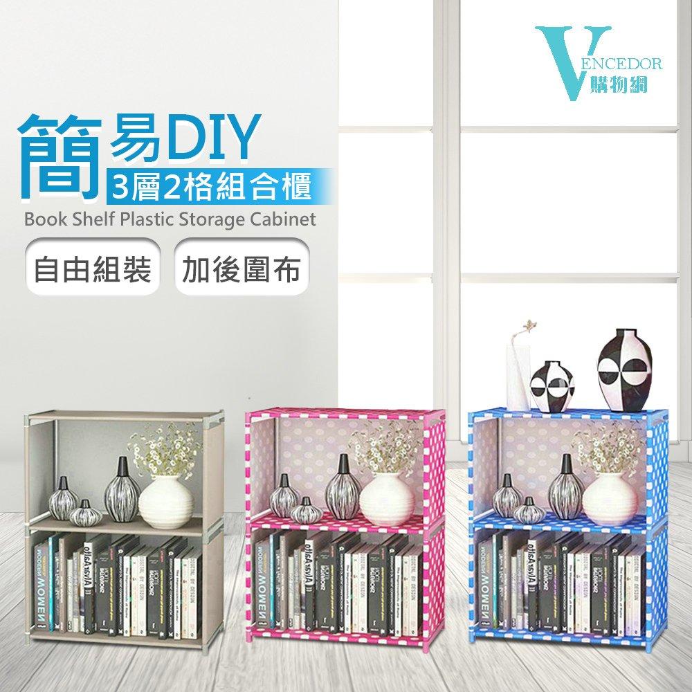 書架 書櫃 3層2格 收納櫃 櫃 置物 架子 簡易組裝  取貨限3個 【VENCEDOR】
