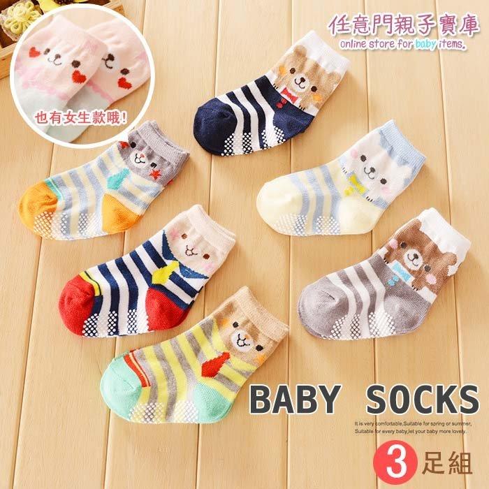 《任意門親子寶庫》男女童襪 襪子 直板襪 短襪 中筒襪【BS154】領結小熊襪3入組
