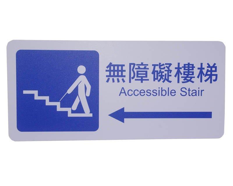 力維新室內指標[H0044] 貼壁式無障礙標示牌 無障礙空間 標示牌 標誌 防焰 無障礙樓梯.方向指引.無障礙樓梯往左