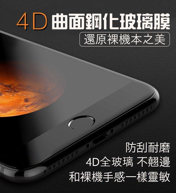 【刀鋒】iPhone 4D曲面碳纖維 防爆玻璃貼 螢幕保護貼 弧邊 apple 4D曲面一體成型鋼化玻璃膜 防爆玻璃