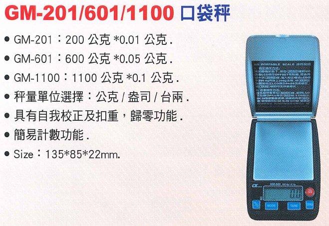 【米勒線上 】 秤 Lutron GM-201 口袋秤 200公克 秤量單位選擇:公克 盎司 台兩