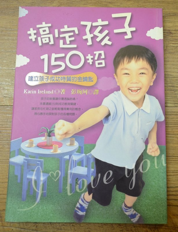 《搞定孩子150 招》ISBN:9572948695│悅智│Karin ireland 存辦公室