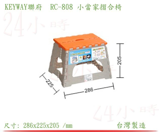 『24小時』(滿千免運非偏遠 山區) KEYWAY聯府RC-808 小當家摺合椅(綠色) 烤肉椅子 攜帶式折疊椅