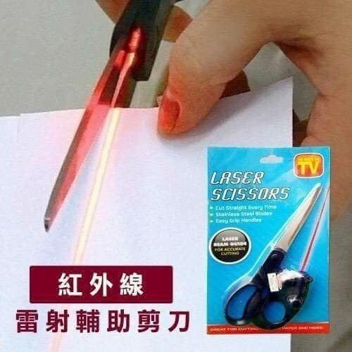 ✂️ ➕ ✂️紅外線雷射輔助剪刀✂️