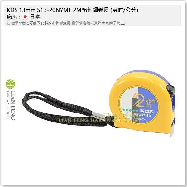 【工具屋】KDS 13mm S13-20NYME 2M*6ft 鋼卷尺 (英吋 公分) 2米 新型丸型 捲尺 米尺