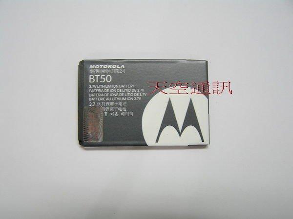 @藍海通訊@MOTO BT-50 原廠電池 W220,W230,W231,W270,W355,W360,W365