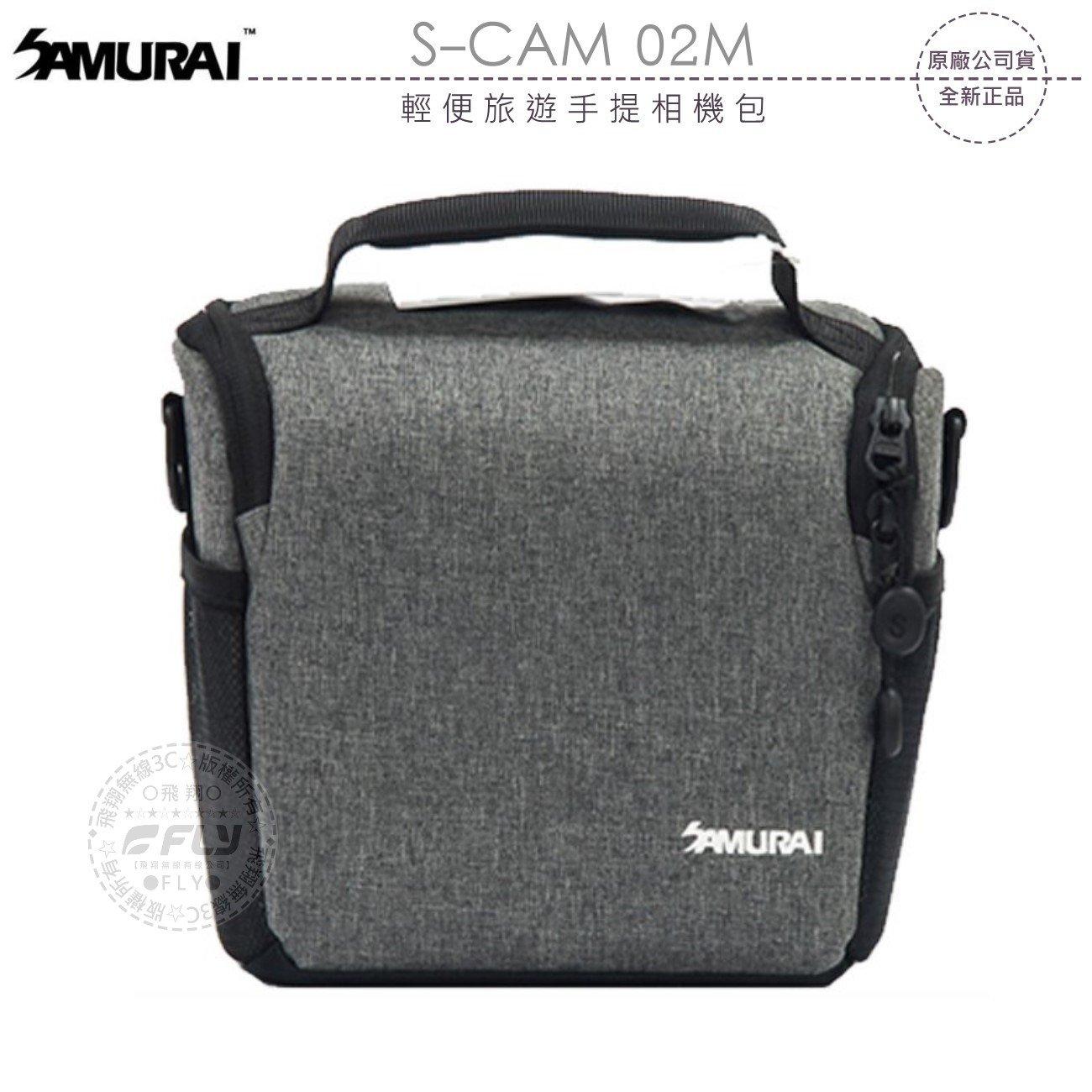 《飛翔無線3C》SAMURAI 新武士 S-CAM 02M 輕便旅遊手提相機包│公司貨│攝影收納袋 出遊攜帶包