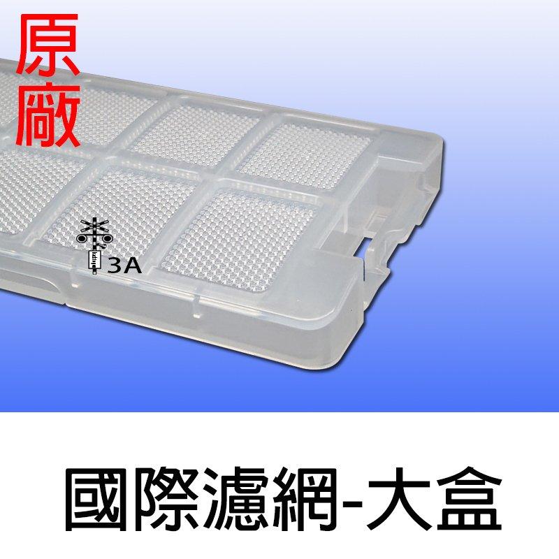 【兩個免 】 國際洗衣機過濾網 國際集屑濾盒 NA-V130EB NA-V200EBS NA-V220EBS 【 貨】NA-V120EB 國際過濾盒