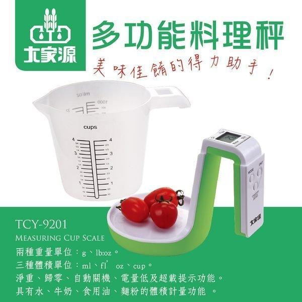 大家源 多 料理秤 電子秤 磅秤 食物秤 TCY-9201 - 計量器具