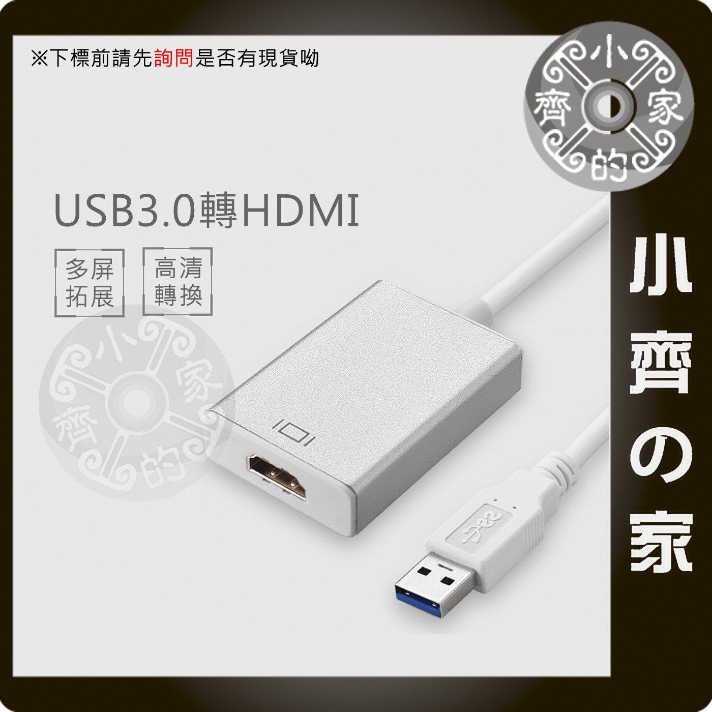 USB 3.0 2.0 轉 HDMI 影像訊號線 USB TO HDMI 外接顯示卡 螢幕視頻線 小齊的家