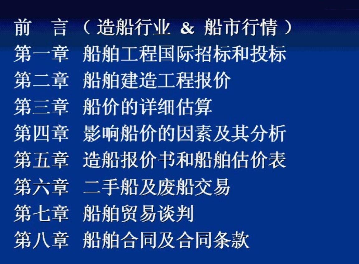 【9420-2020】國際船舶貿易與  教學影片-( 22 堂課 上海交通大學 ) 330 元!